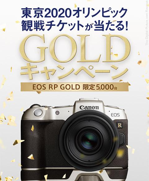 Canon EOS RP Gold Promo Poster